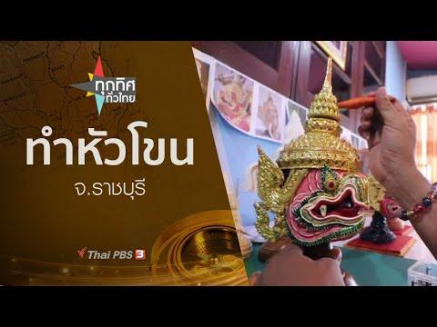 ทุกทิศทั่วไทย : ประเด็นข่าว (24 มิ.ย. 62)