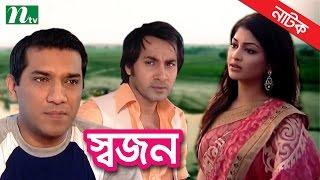 Bangla Natok - Swajan (স্বজন)   Sarika, Sajal, Tutul   NTV Drama by Noresh Buiyan