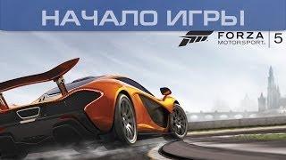 ▶ Forza Motorsport 5 — Начало игры