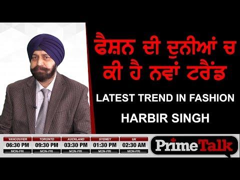 Prime Talk #33_Harbir Singh_Latest Trend In Fashion.