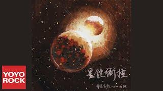 那吾克熱-NW & DK《星體衝撞》官方動態歌詞MV (無損高音質)