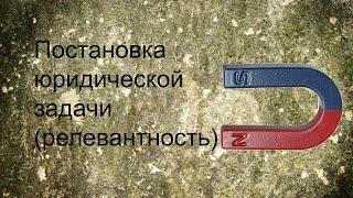 Постановка юридической задачи (релевантность)(, 2016-12-22T07:08:29.000Z)