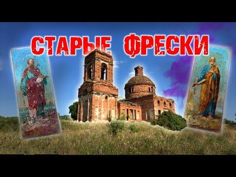 Заброшенная Крестовоздвиженская церковь. Липецкая область. Соломон на фреске.