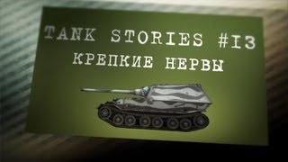 Tank Stories # 13 (Крепкие нервы)