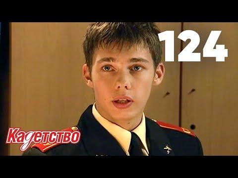 Кадры из фильма Молодежка - 3 сезон 34 серия