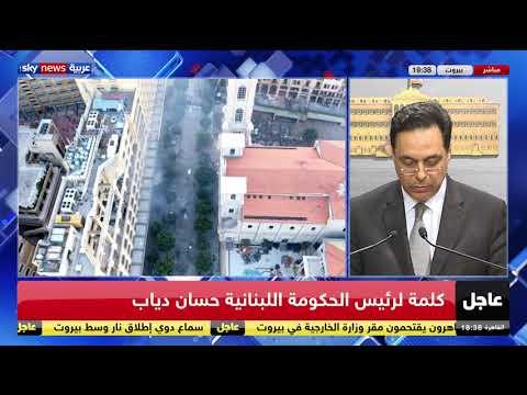 حسان دياب: لن تمر كارثة مرفأ بيروت دون حساب المسؤولين عنها  - نشر قبل 13 ساعة