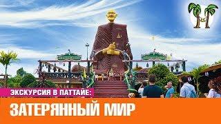 Экскурсия в Паттайе Затерянный мир Lost World Pattaya