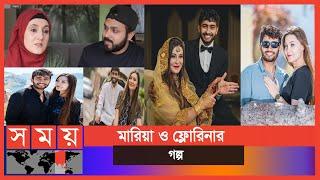 ভিনদেশি হয়েও প্রেমে মজেছেন মধুর বাংলা ভাষায় ! | UK Bangladesh | Somoy TV