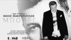Νίκος Μακρόπουλος - Μπορεί | Official Audio Release