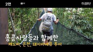 133 2편 홍콩사람들과 함께한 코타키나발루 국립공원 …