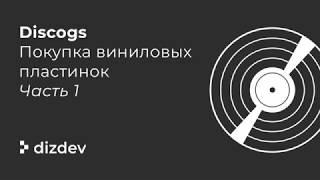 Где купить виниловые пластинки? Discogs / Часть 1