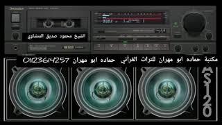 الشيخ محمود صديق المنشاوي تلاوة رءؤؤؤؤؤؤؤؤؤؤؤؤؤعه ونادرة