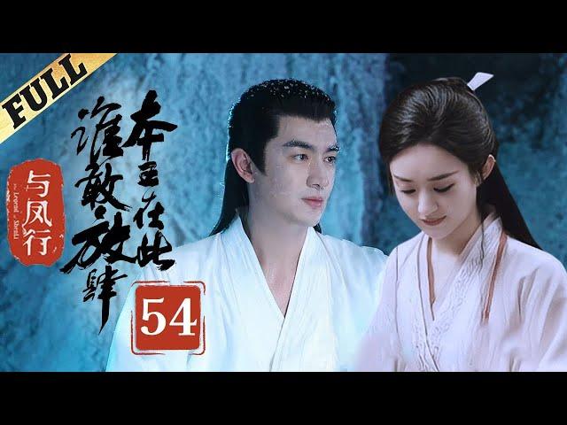 楚乔传 Princess Agents 54【先行版】 赵丽颖 林更新 窦骁 李沁主演 HD
