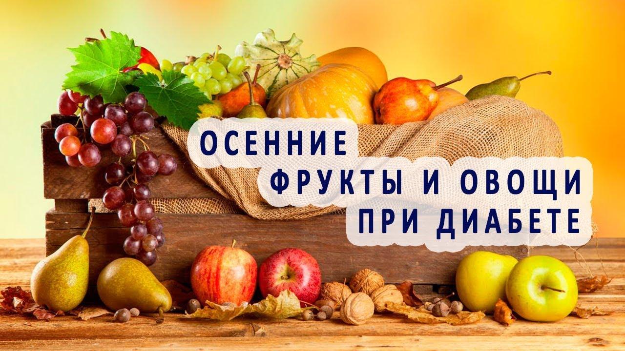 Осенние фрукты и овощи при диабете - YouTube
