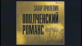 Ополченский романс Захар Прилепин аудиокнига