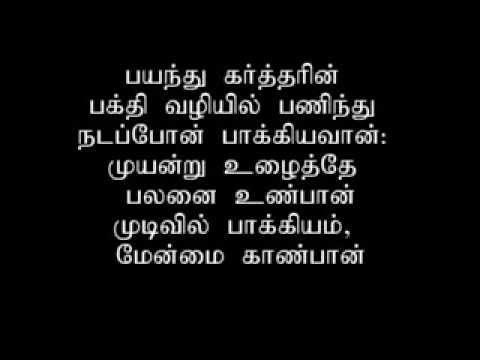 Bayanthu Kartharin..... பயந்து கர்த்தரின் பக்தி வழியில் ....