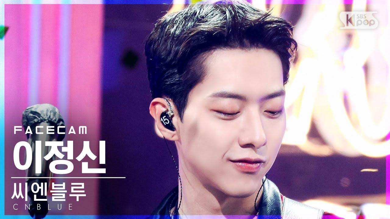 [페이스캠4K] 씨엔블루 이정신 '싹둑' (CNBLUE JUNGSHIN 'Love Cut' FaceCam)│@SBS Inkigayo_2021.10.24.