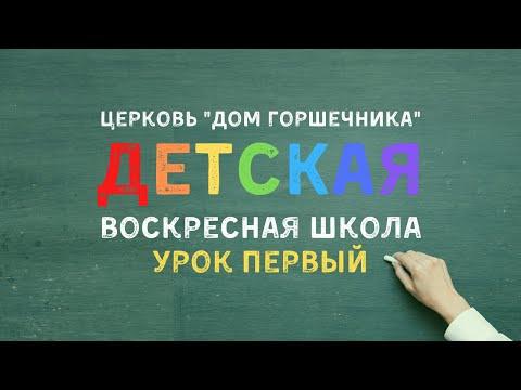 Воскресная школа для детей | УРОК 1