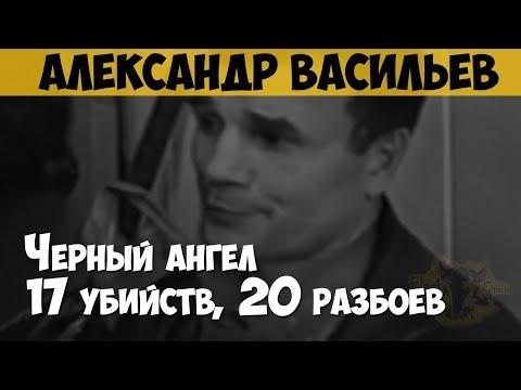 Александр Васильев. Серийный убийца, маньяк. Чёрный ангел