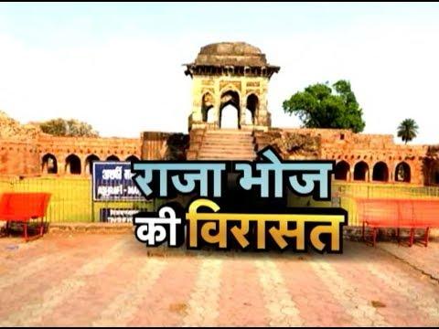 Raja Bhoj Ki Virasat MP !! Dharohar