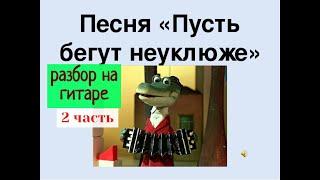 Пусть бегут неуклюже.. Уроки гитары 2 часть