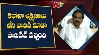 కరోనా లక్షణాలు లేని వారికి కూడా పాజిటివ్ వచ్చింది  - Minister Kanna Babu | NTV