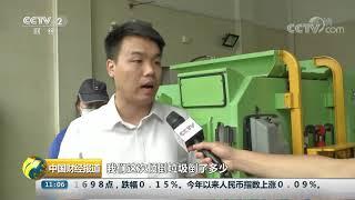 [中国财经报道]北京:从源头到末端 打造全程分类模式  CCTV财经