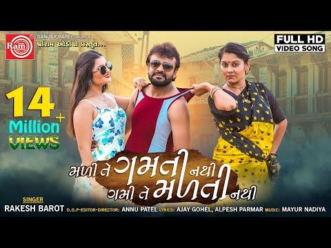 Mali Te Gamti Nathi Gami Te Malti Nathi   Rakesh Barot   New Gujarati Video Song 2019   Ram Audio