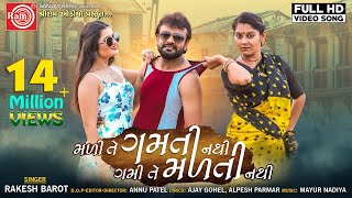 Gambar cover Mali Te Gamti Nathi Gami Te Malti Nathi ||Rakesh Barot ||New Gujarati Video Song 2019 ||Ram Audio