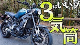 ヤマハの3気筒もいいゾ!XSR900に試乗してみた。|YAMAHA XSR900【モトブログ】
