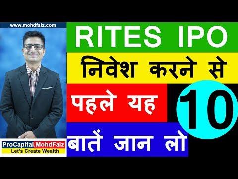 RITES IPO  निवेश करने से  पहले यह 10 बातें जान लो