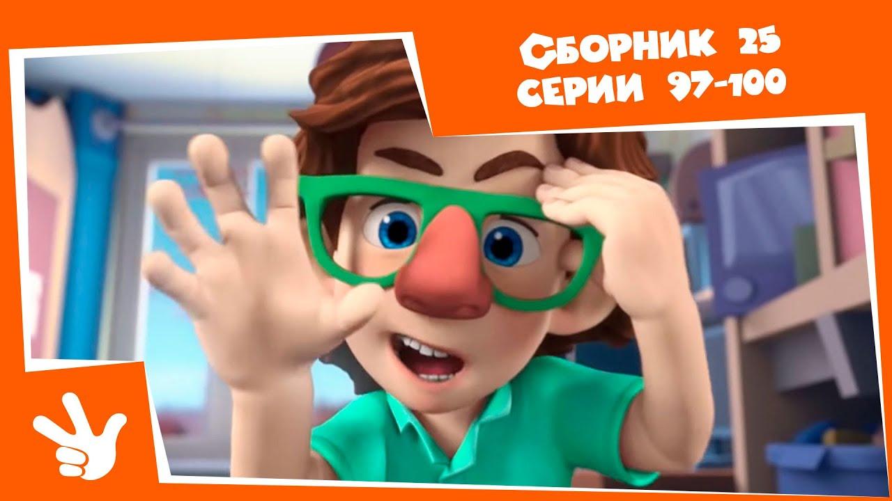 Фиксики - Все серии подряд (Радионяня, Чертёж, Фиксифон, Лифт) - Сборник мультифльмов для детей