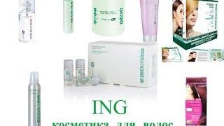 Косметика для волос ING (ИНГ)(, 2013-10-13T14:03:29.000Z)