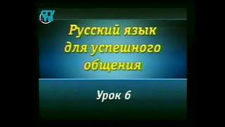 Русский язык. Урок 6. Секреты литературного произношения