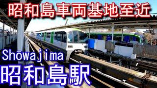 【昭和島車両基地至近】東京モノレール 昭和島駅 Shōwajima Station. TOKYO MONORAIL  Haneda Airport Line.