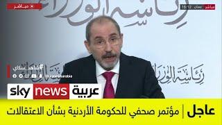 #عاجل   مؤتمر صحفي للحكومة الأردنية بشأن حملة الاعتقالات في الأردن