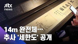 추사 김정희 '세한도'…14m '완전체' 일반에 공개 / JTBC 뉴스ON