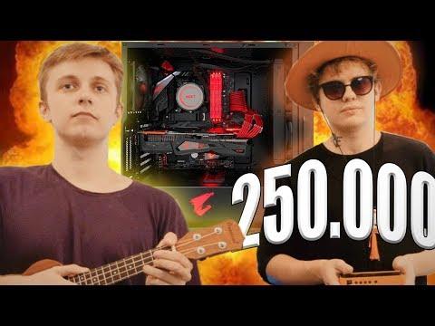 ИГРОВОЙ ПК ДЛЯ ДРУГА за 250.000 РУБЛЕЙ