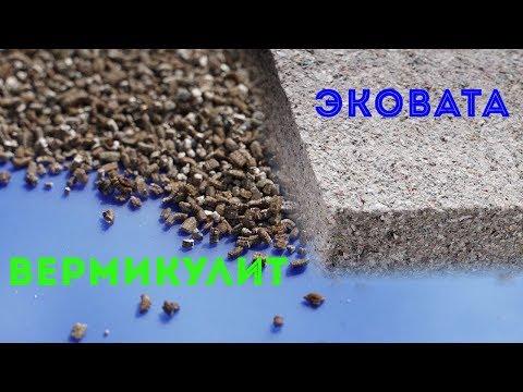 7.180 ВЕРМИКУЛИТ ТЕХПРОЦЕСС ч1