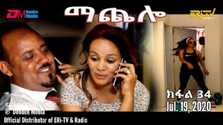 ማጨሎ (ክፋል 34) - MaChelo (Part 34), July 19, 2020 - ERi-TV Drama Series