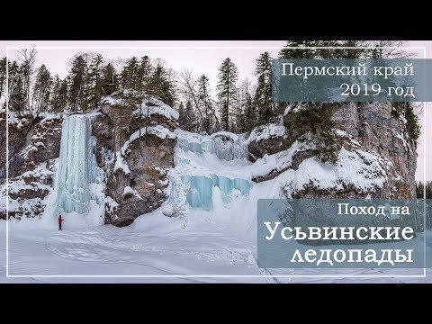 Лыжный поход на Усьвинские Ледопады (Средний Урал) в марте 2019. Усьва зимой.