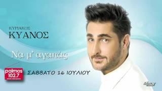 ΚΥΡΙΑΚΟΣ ΚΥΑΝΟΣ - ΝΑ Μ ΑΓΑΠΑΣ *TEASER* 2016 Palmos Radio 102.7 Fm