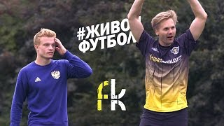 УДАРЫ с ЛЕГЕНДАМИ. freekickerz - история успеха на YouTube