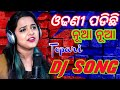Odhanee Padichhi Nua Nua Dj Remix  New Viral Song By Humane Sagar & Aseema Panda Topari Dance Mix