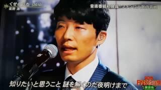 星野源@2016FNS歌謡祭 『くせのうた』『恋』