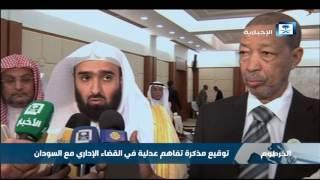 توقيع مذكرة تفاهم عدلية في القضاء الإداري مع السودان