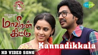 Kannadikkala Video Song HD Maaveeran Kittu | D.Imman | Vishnu Vishal, Sri Divya