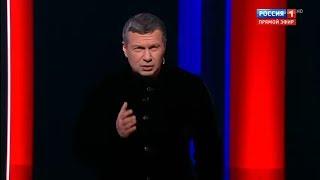 Соловьев о Гордоне: Я его презираю! Его надо судить