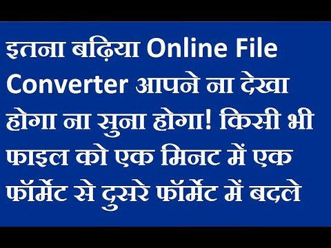 How to convert word,pdf,excel,mp3,mp4 file with zamzar online||Zamzar Hindi||Zamzar Converter Hindi