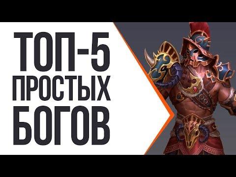 видео: ТОП-5 БОГОВ ДЛЯ НОВИЧКОВ В 2018 | smite